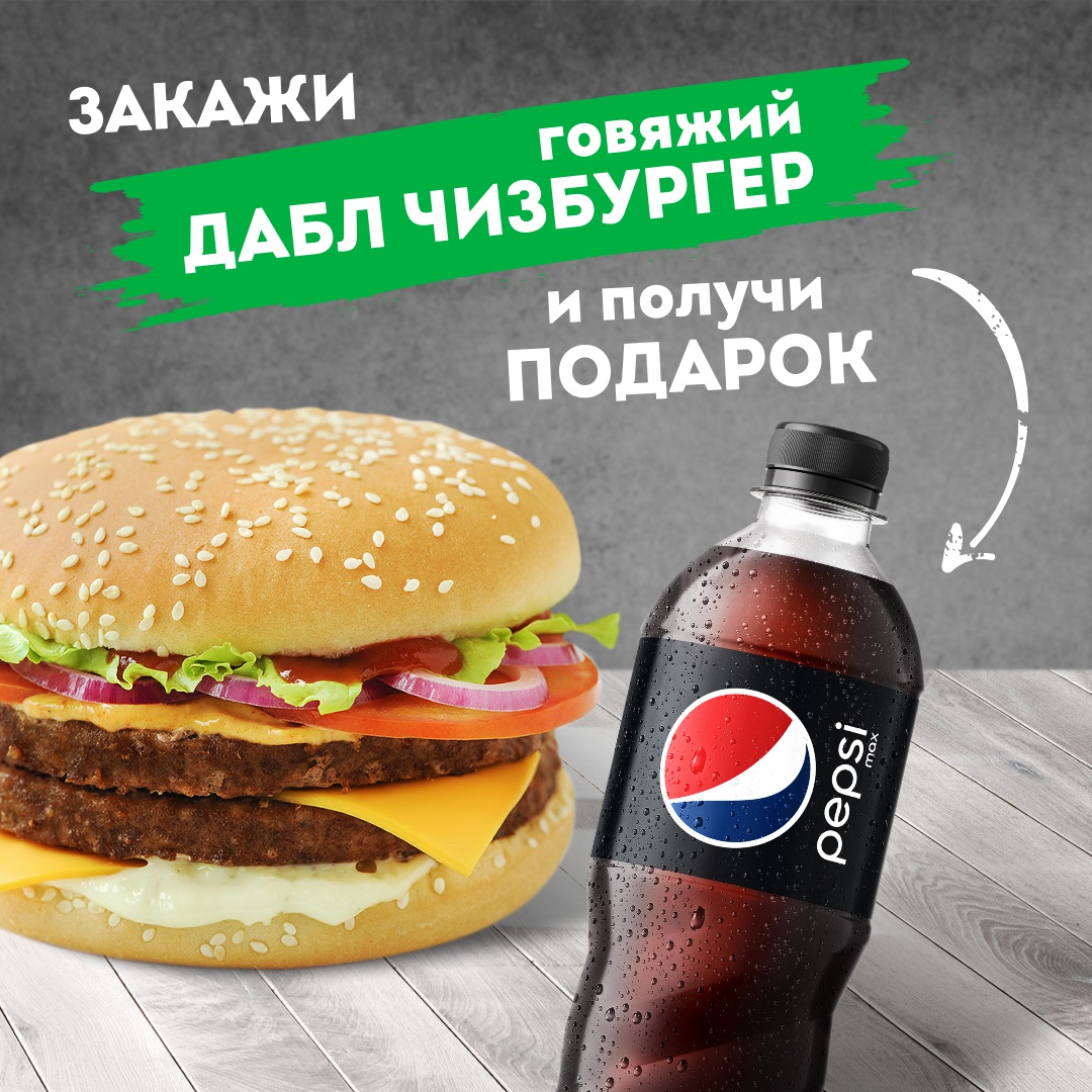 Вместе дешевле - Дабл чизбургер говяжий + Pepsi Black 0,5 л