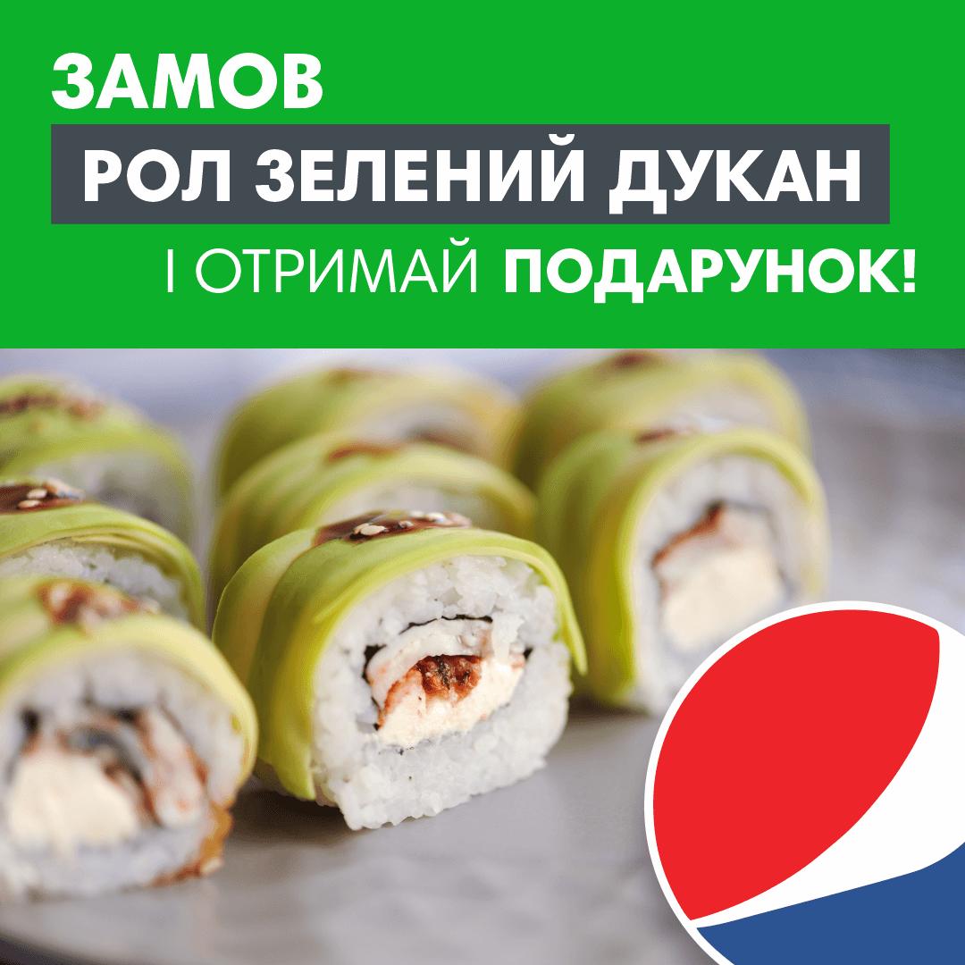 Вместе дешевле - Зеленый дукан  + Pepsi 1л