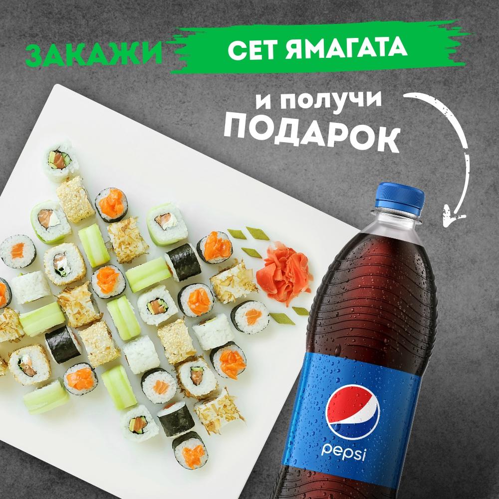 Вместе дешевле - Сет Ямагата + Pepsi 1 л