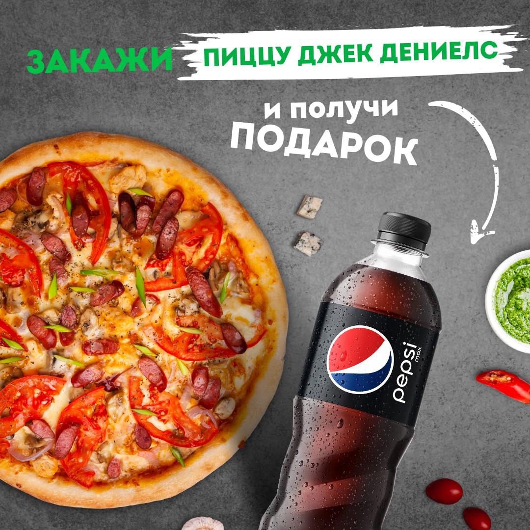 Вместе дешевле - пицца Джек Дениелс + Pepsi Black 0,5 л