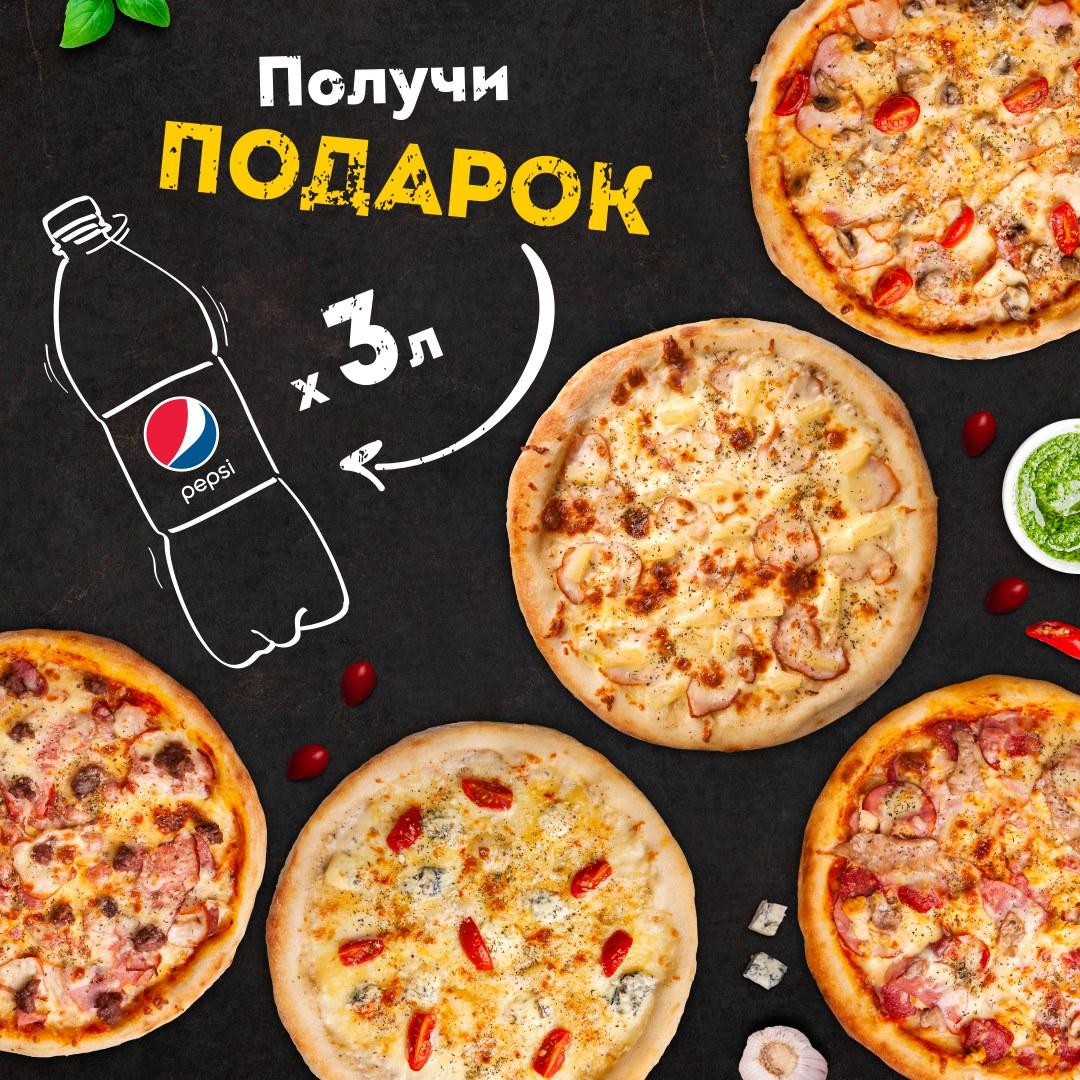 МEGA Party set - 5 пицц (-11%) + 3л Pepsi