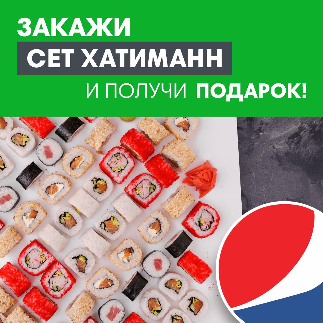 Вместе дешевле - сет Хатиман + Pepsi  1 л в подарок