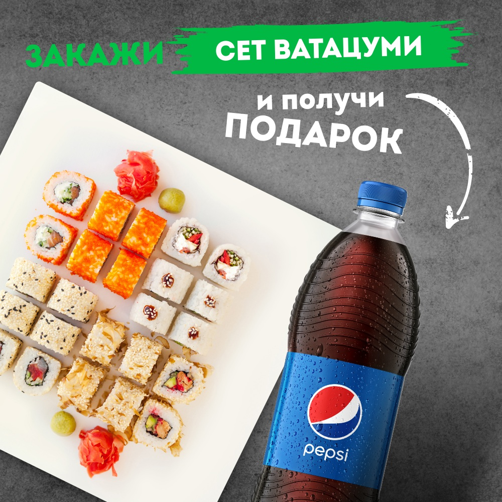 Вместе дешевле - Сет Ватацуми + Pepsi 1 л