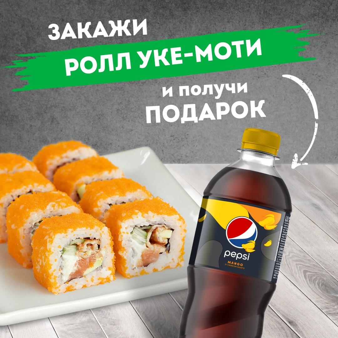 Вместе дешевле - Уке-Моти + Pepsi mango 0,5 л