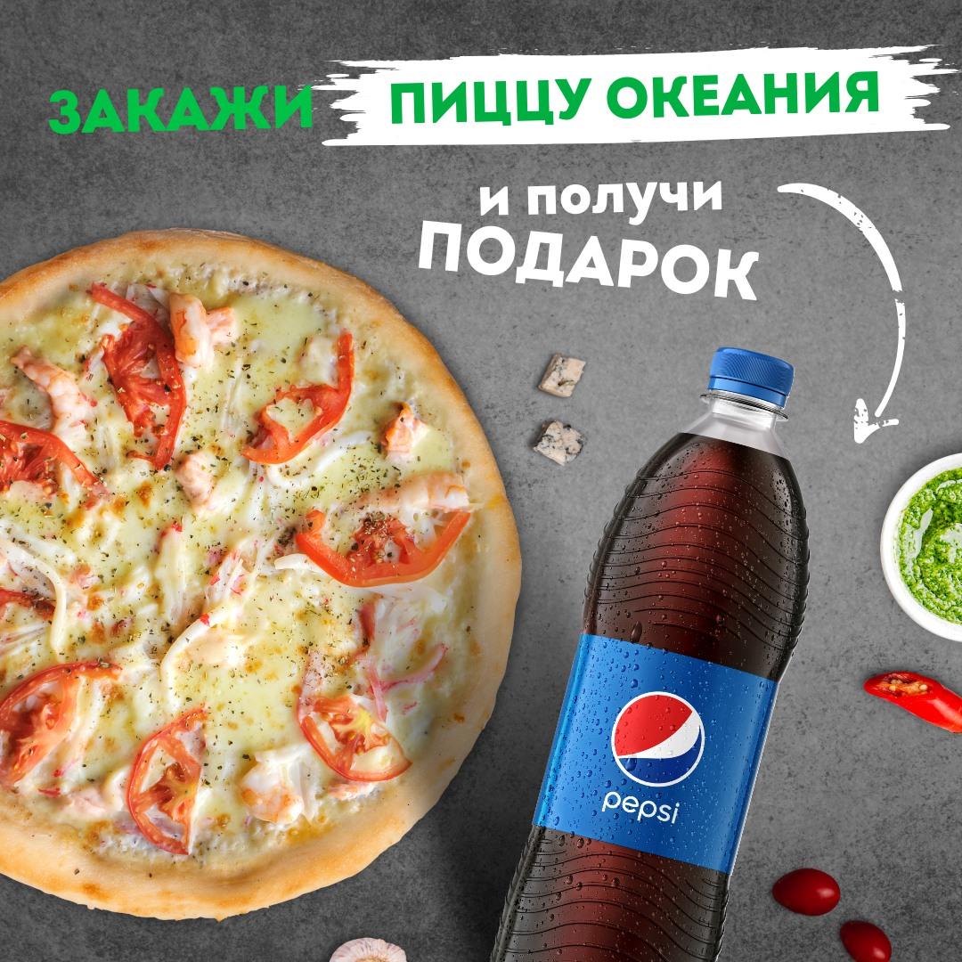 Океания + 1л Pepsi