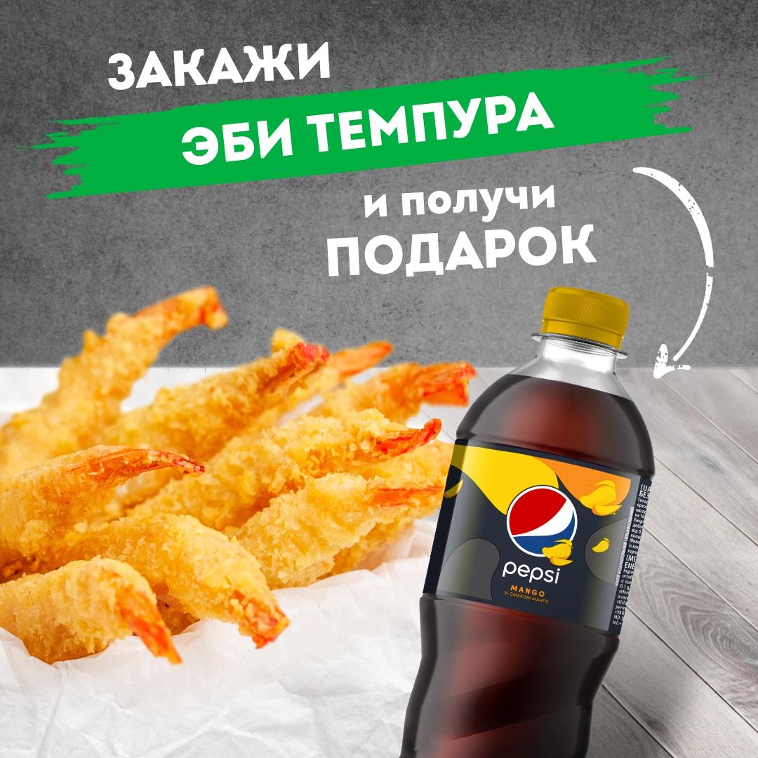Вместе дешевле - Эби Темпура + Pepsi mango 0,5 л