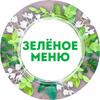 Зелёное меню