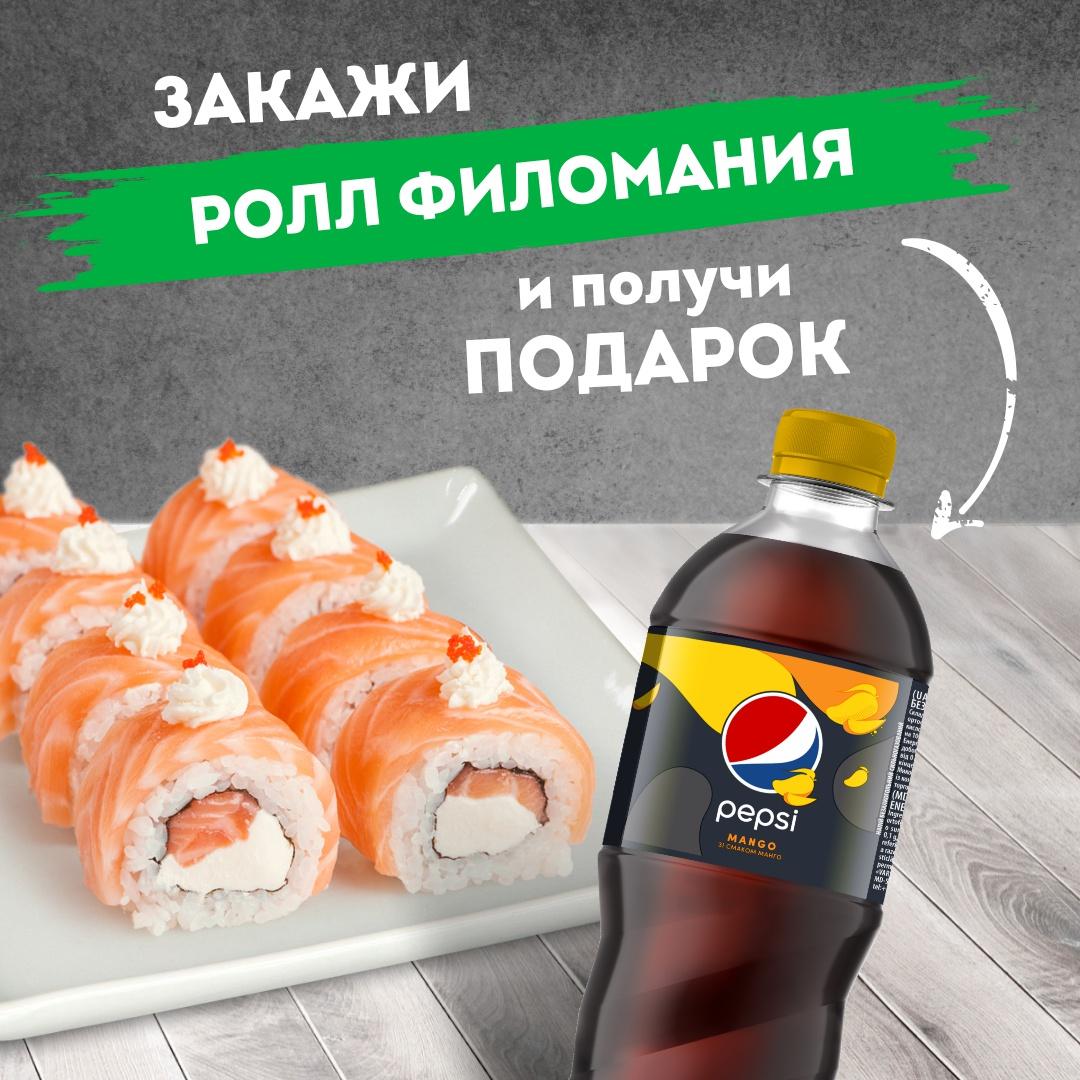 Вместе дешевле - Филомания + Pepsi mango 0,5 л