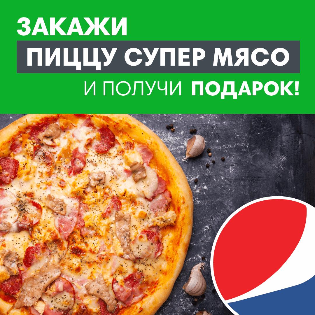 Вместе дешевле - Супер Мясо + Pepsi black 0,5 л в подарок