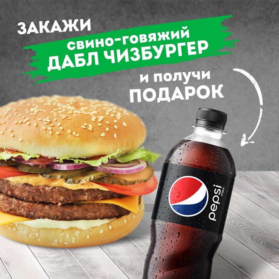 Вместе дешевле - Дабл чизбургер свино-говяжий + Pepsi Black 0,5 л