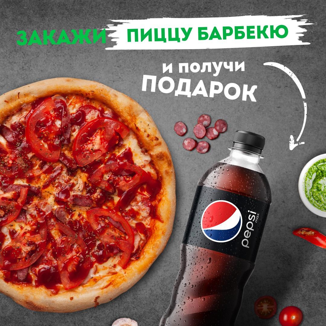 Вместе дешевле - пицца Барбекю + Pepsi Black 0,5 л