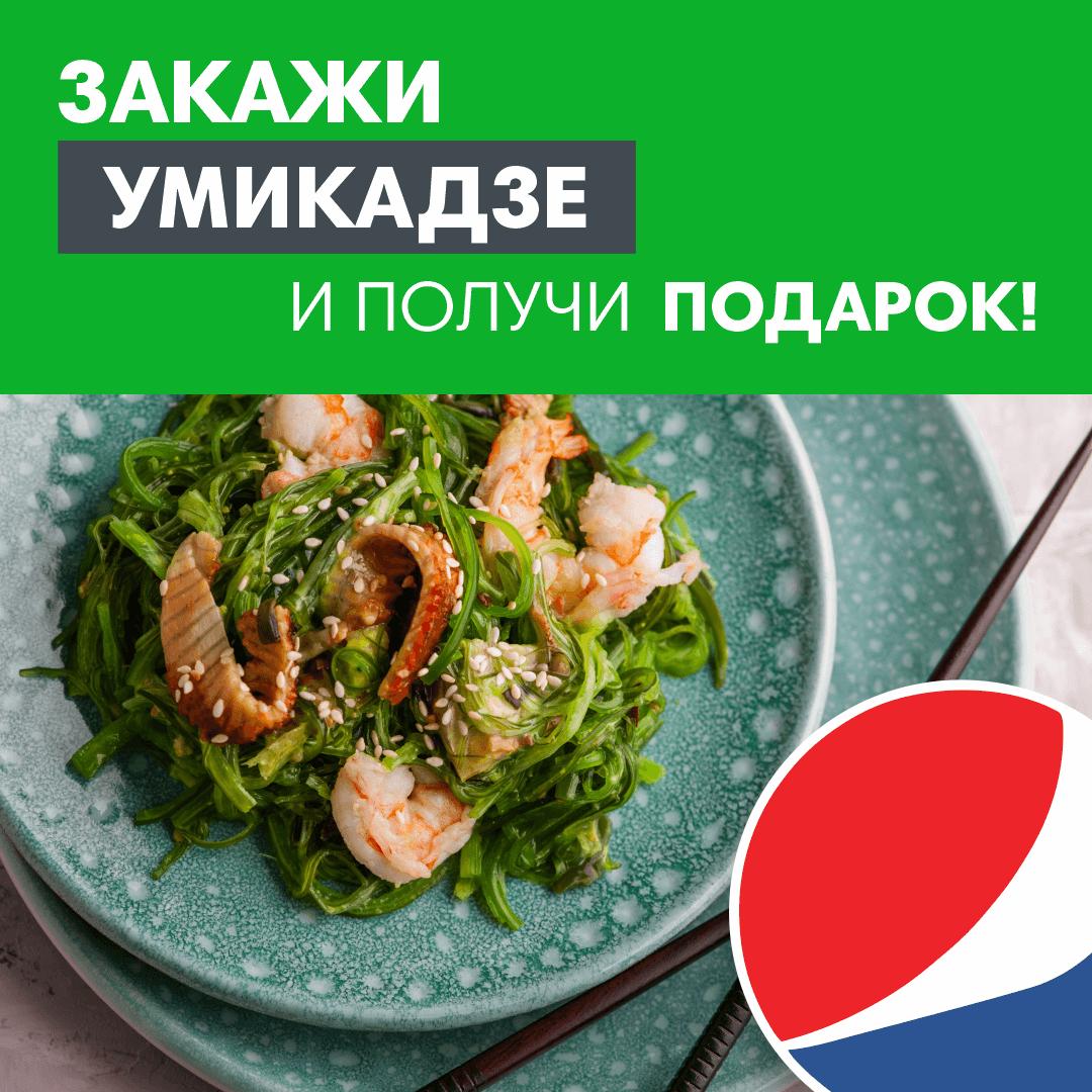 Вместе дешевле - Умикадзе + Pepsi mango 0,5 л в подарок