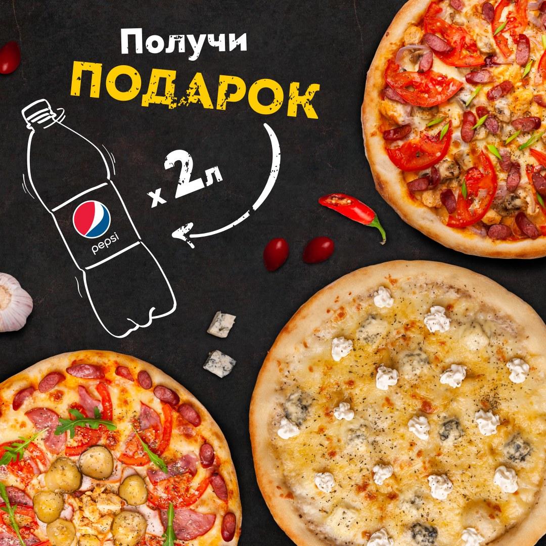 Party LUX set - 3 пиццы (-11%) + 2л Pepsi