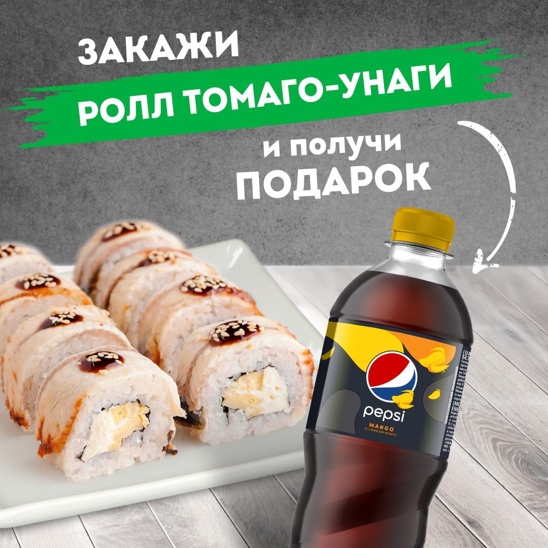 Вместе дешевле - ролл Томаго унаги + Pepsi Mango 0,5 л