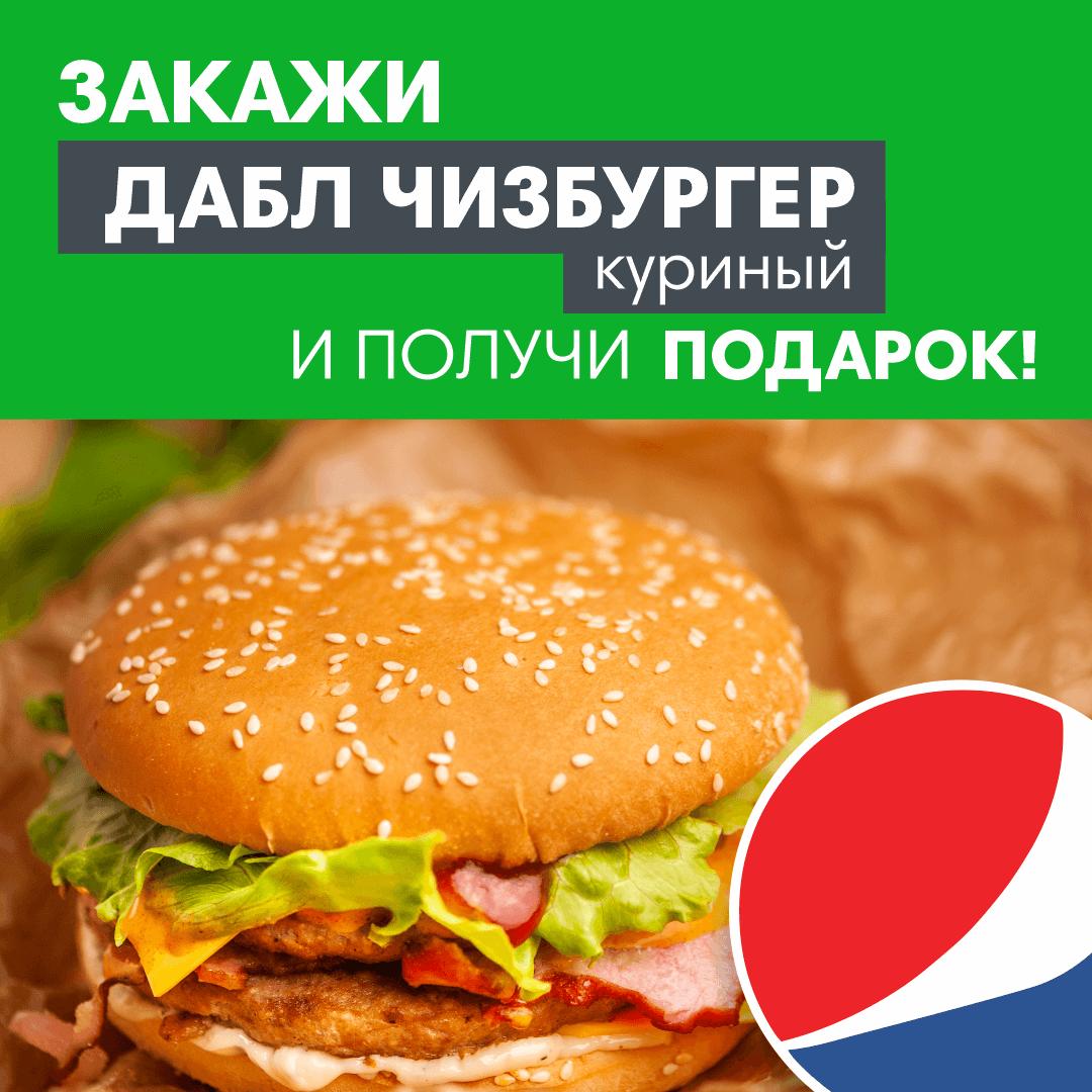 Вместе дешевле - Дабл Чизбургер Куриный + Pepsi 0,5 л в подарок