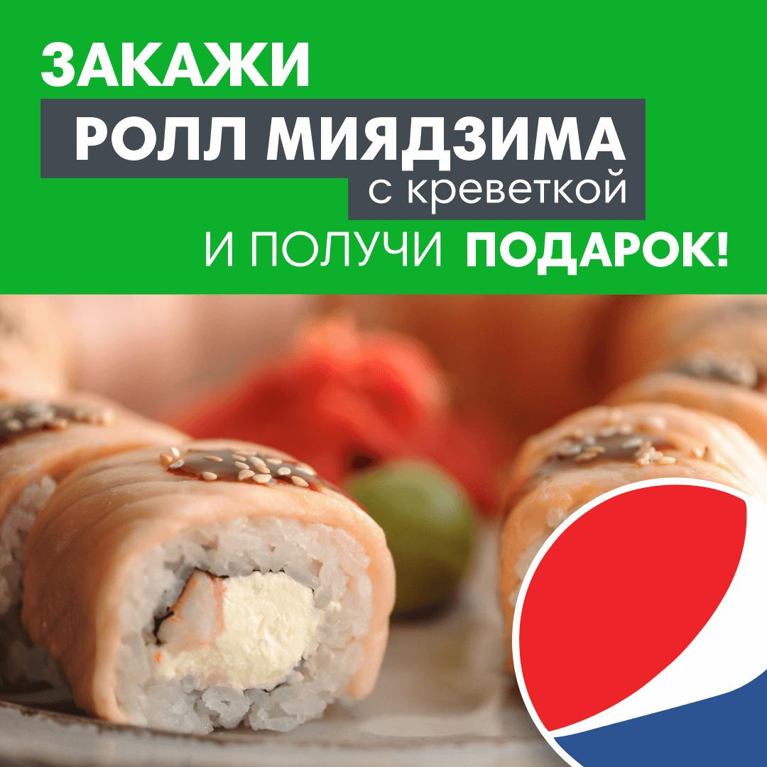 Вместе дешевле - Миядзима с креветкой + Pepsi mango 0,5 л в подарок