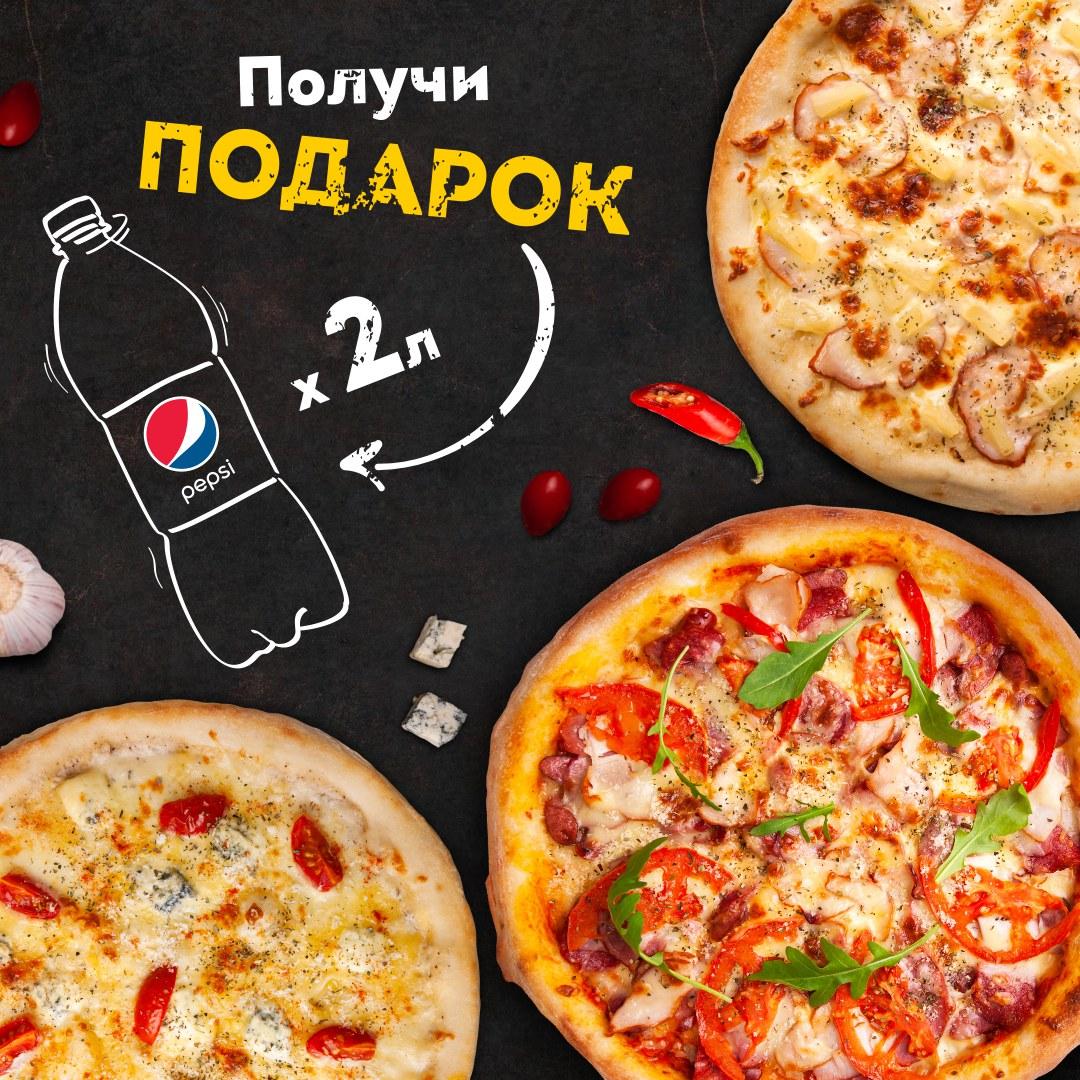 TOP Party set - 3 пиццы (-11%) + 2л Pepsi
