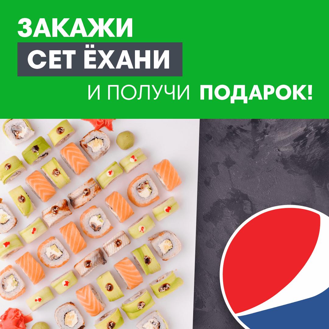 Вместе дешевле - Сет Ёхани + Pepsi  1 л в подарок