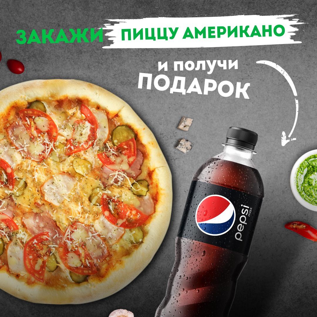 Вместе дешевле - Американо + Pepsi black 0,5 л