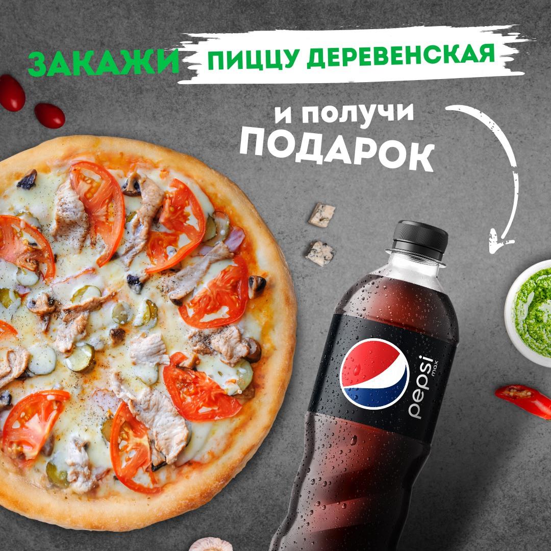 Вместе дешевле - Деревенская + Pepsi black 0,5 л