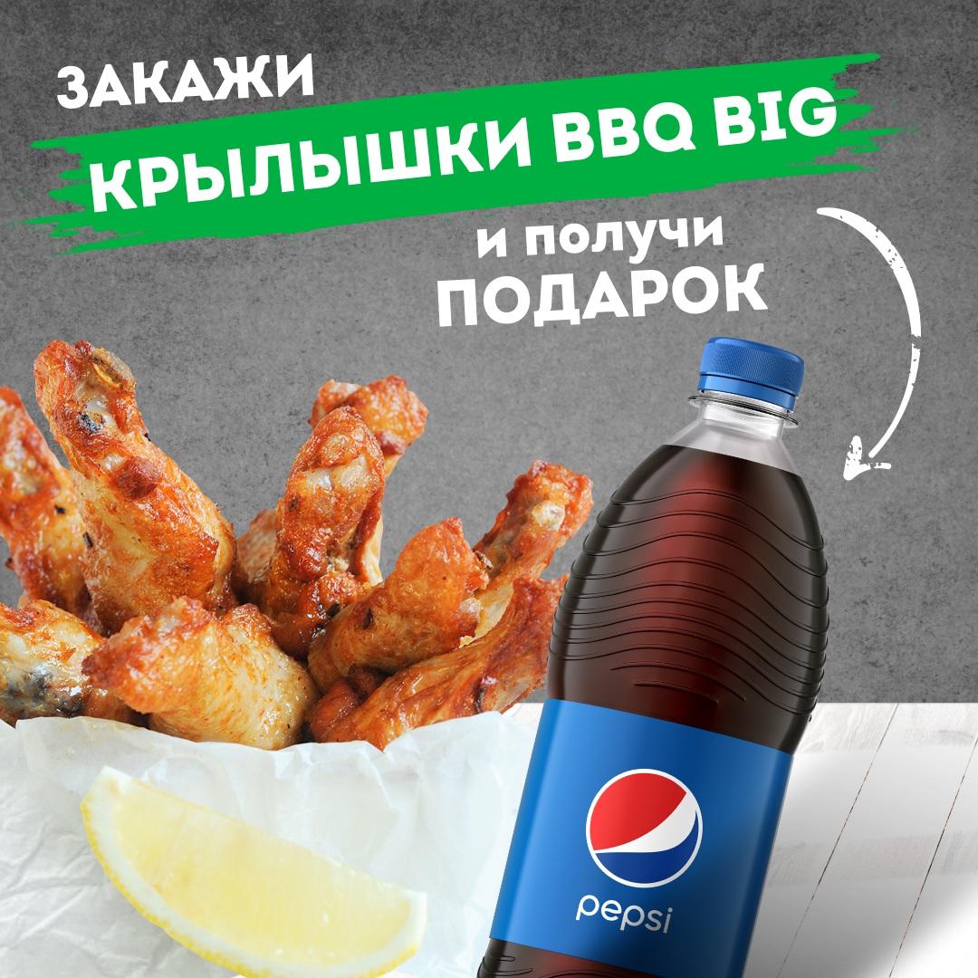 Вместе дешевле - Крылышки BBQ BIG + Pepsi 1 л